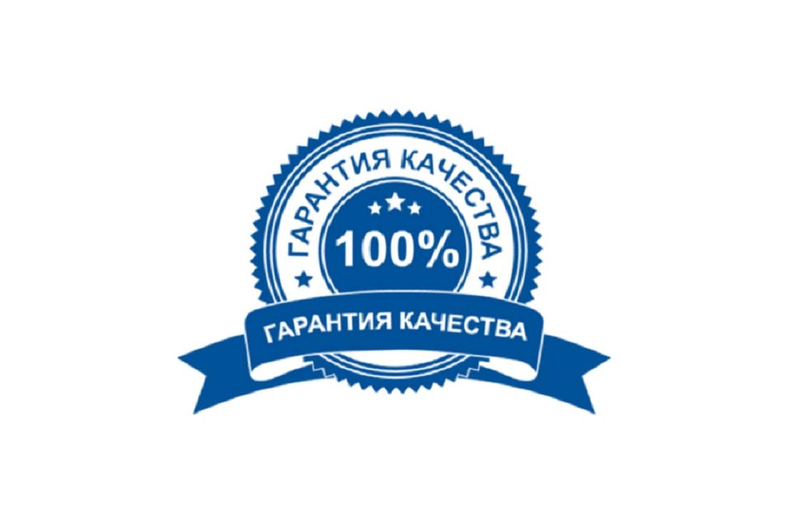 ГАРАНТИЯ КАЧЕСТВА